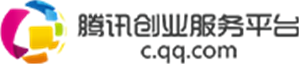 腾讯创业服务平台